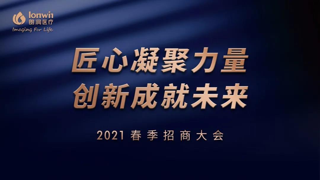"""""""匠心凝聚力量,创新成就未来"""" 雷竞技首页医疗2021年春季招商大会胜利召开"""