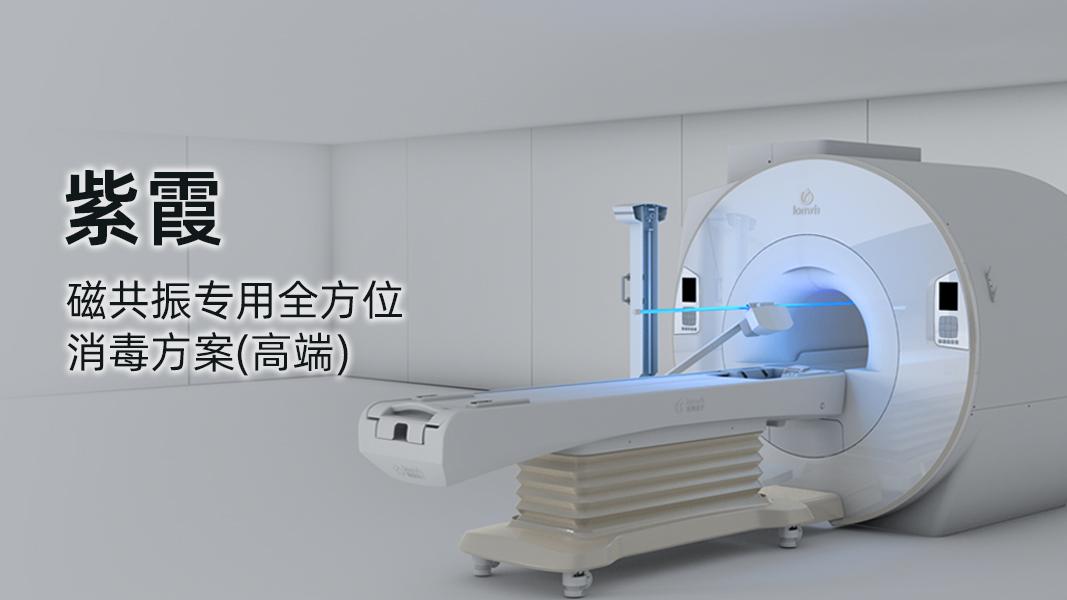紫霞-高端磁共振专用全方位消毒方案