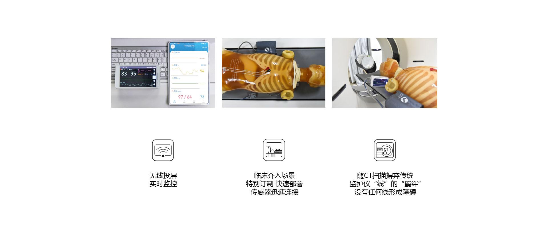 (影像介入)CT介入手术专用监护仪_05.jpg
