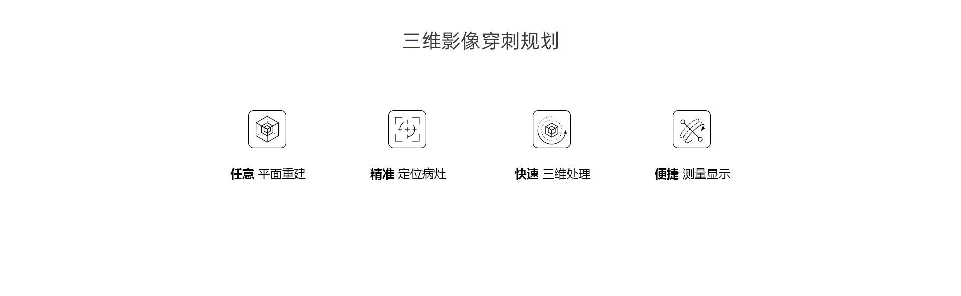 (影像介入)CT介入手术移动工作站_06.jpg